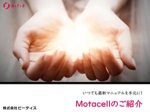 Motacell製品紹介資料_表紙