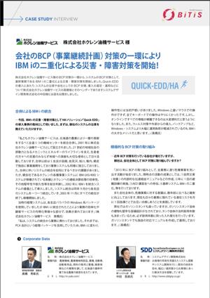 hokuren_pdf_top