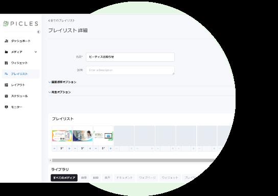 「直感的で使いやすい管理画面」のイメージ画像