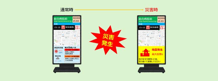 「バス停サイネージとの連携で災害対策に」のイメージ画像
